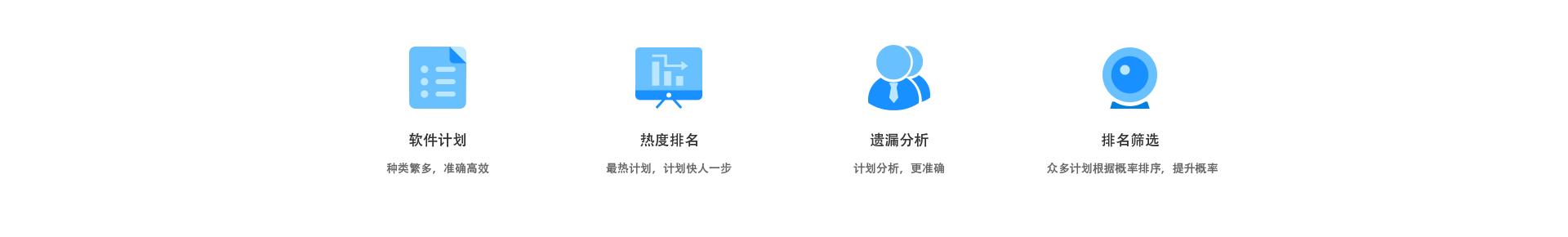 玄武计划推广-软件介绍1