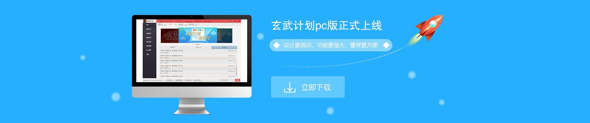 玄武计划推广-pc端玄武计划软件推广图片
